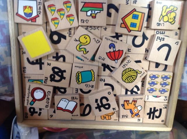 ひらがなの読みができるお子さんにオススメのことば遊び~ひらがな積み木(ひらがなカード)を使って