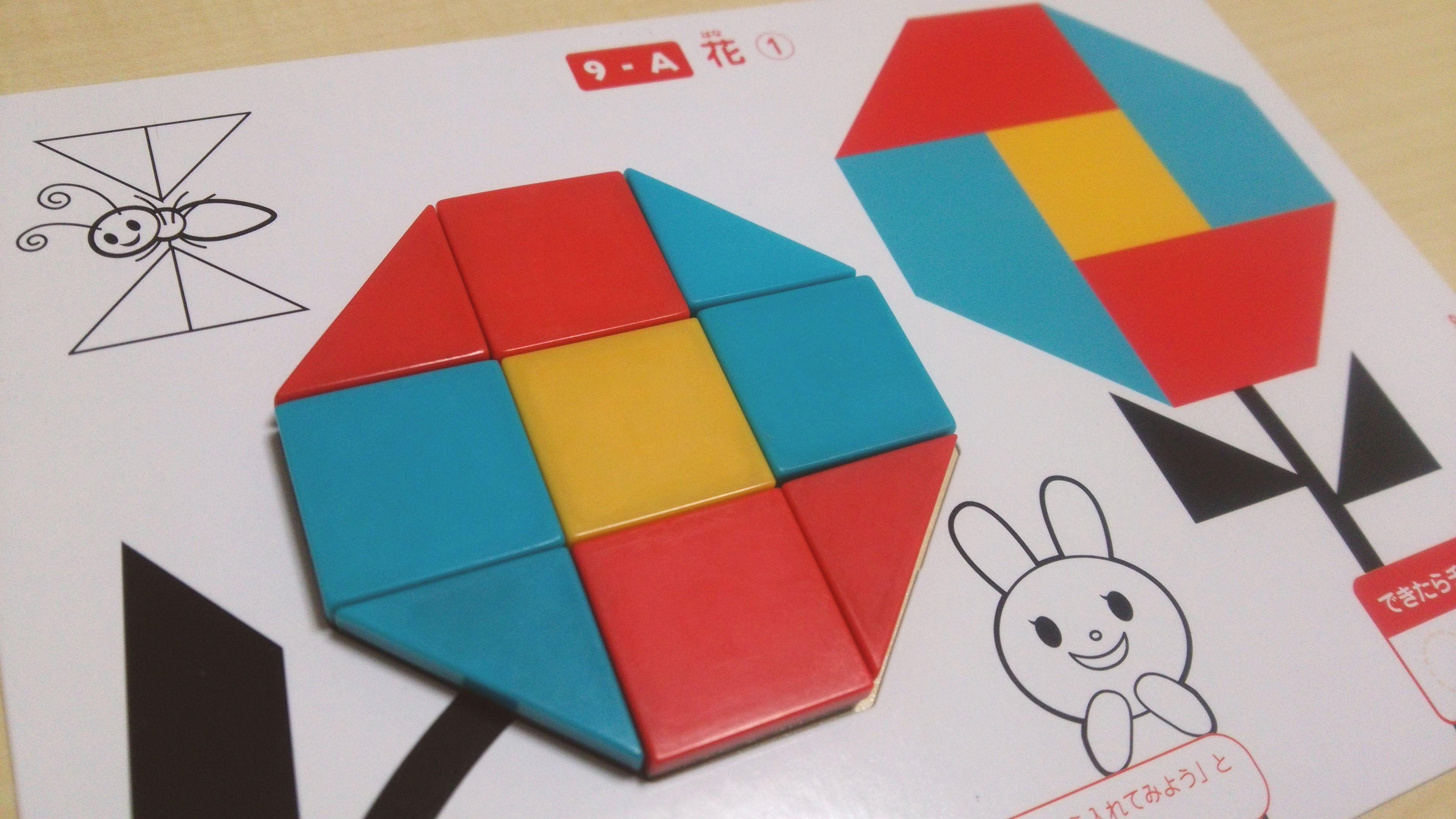 くもん『図形モザイクパズル』で、図形の合成・分解から「面積」の基礎まで