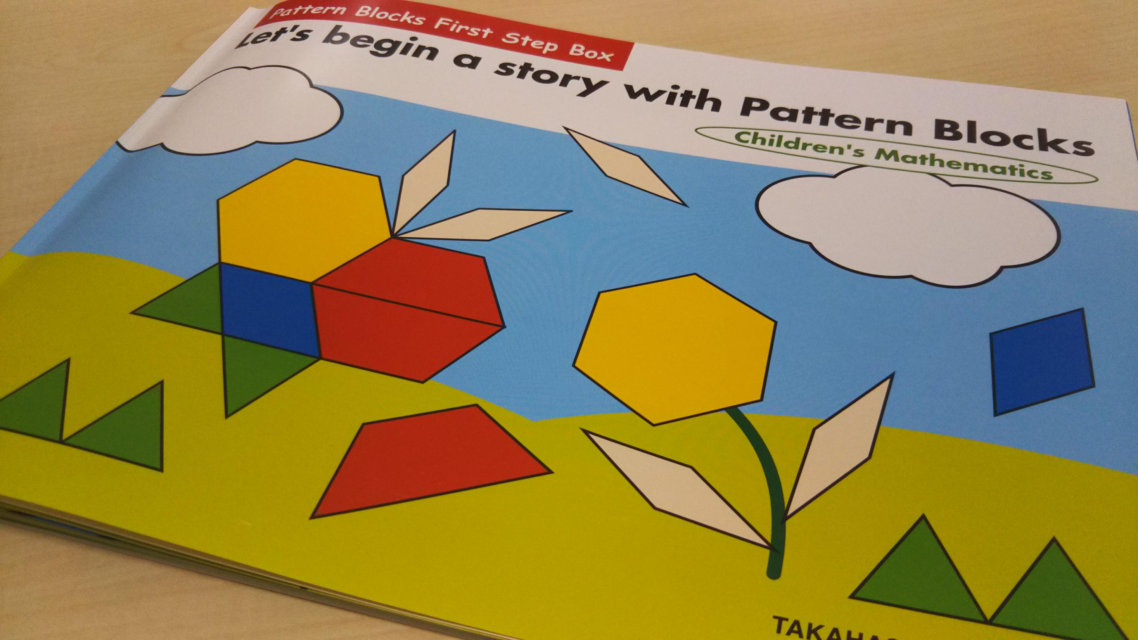知育玩具の定番「パターンブロック」、2歳~年中さんクラスでの使い方