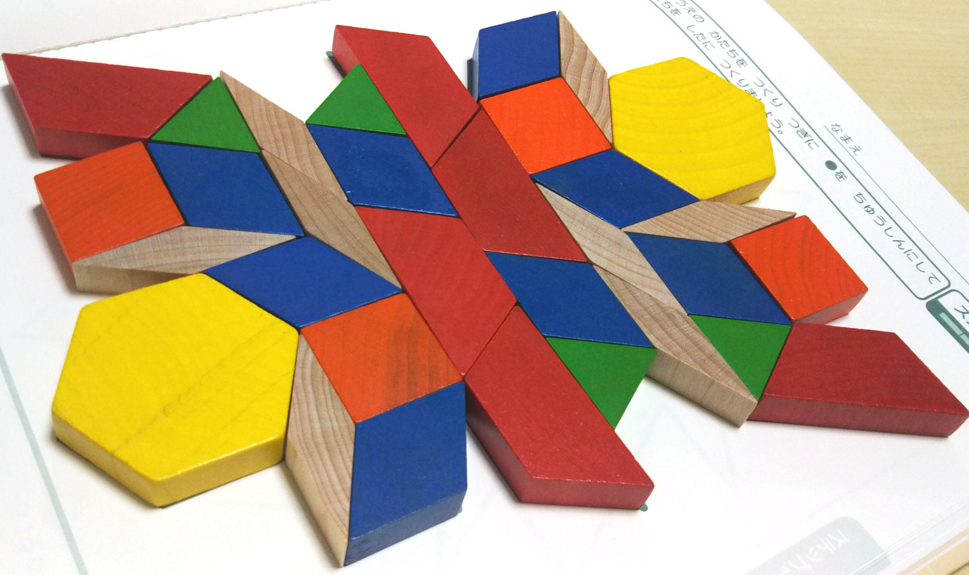 パターンブロックで、四年生の算数で習う「面積」の考え方が学べる遊び方