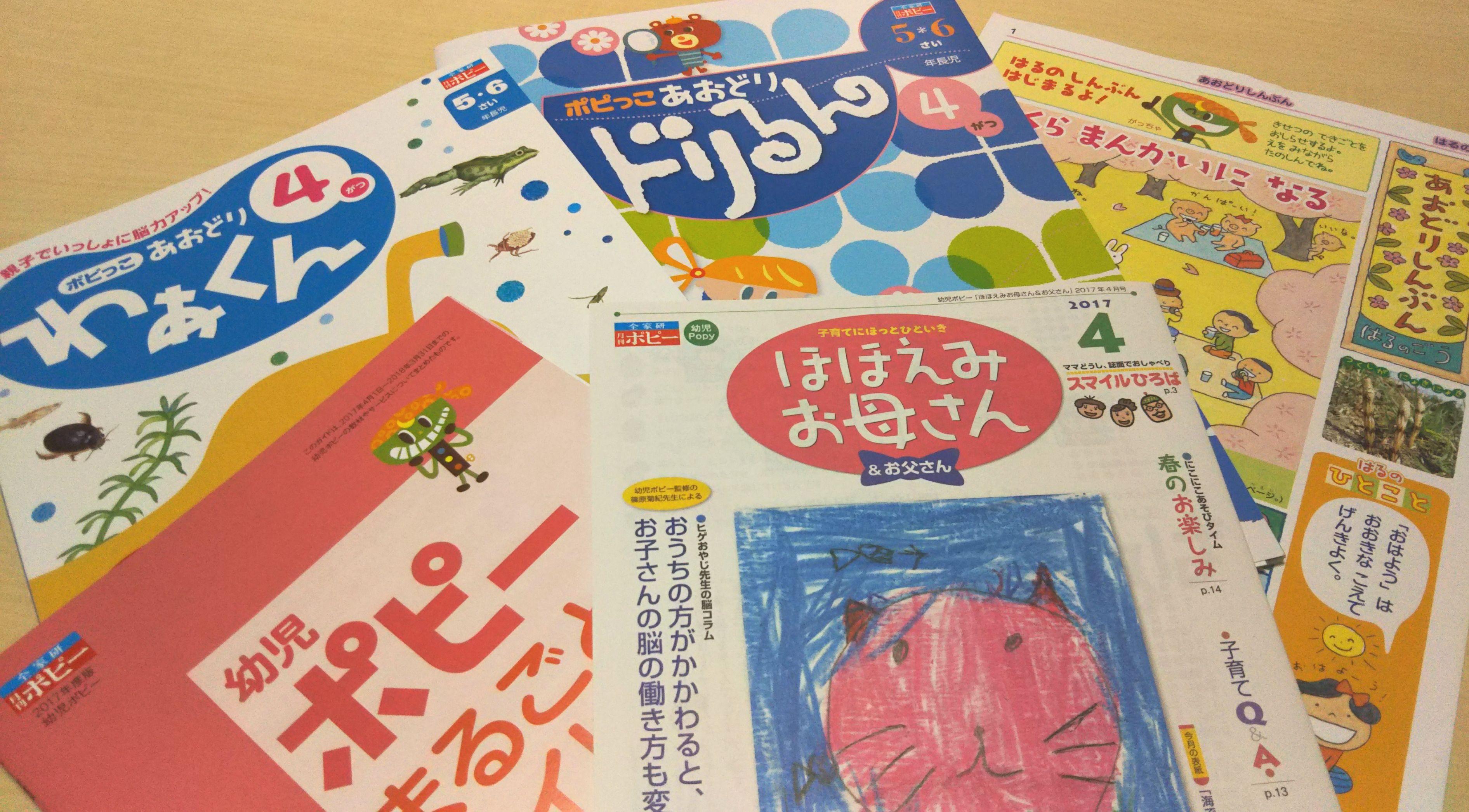 幼児の通信教材ポピー『ポピっこ』の「お試し購読」を申し込んでみました。