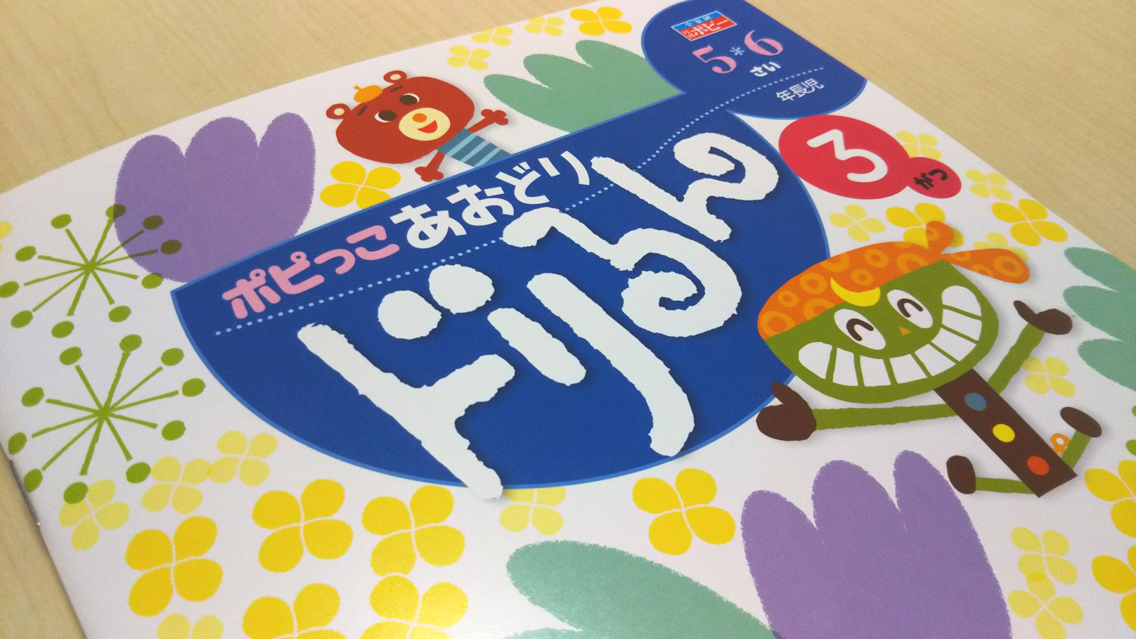 小学校入学準備の総仕上げ。幼児ポピー年長『あおどり』3月号は「総合力」がテーマ!