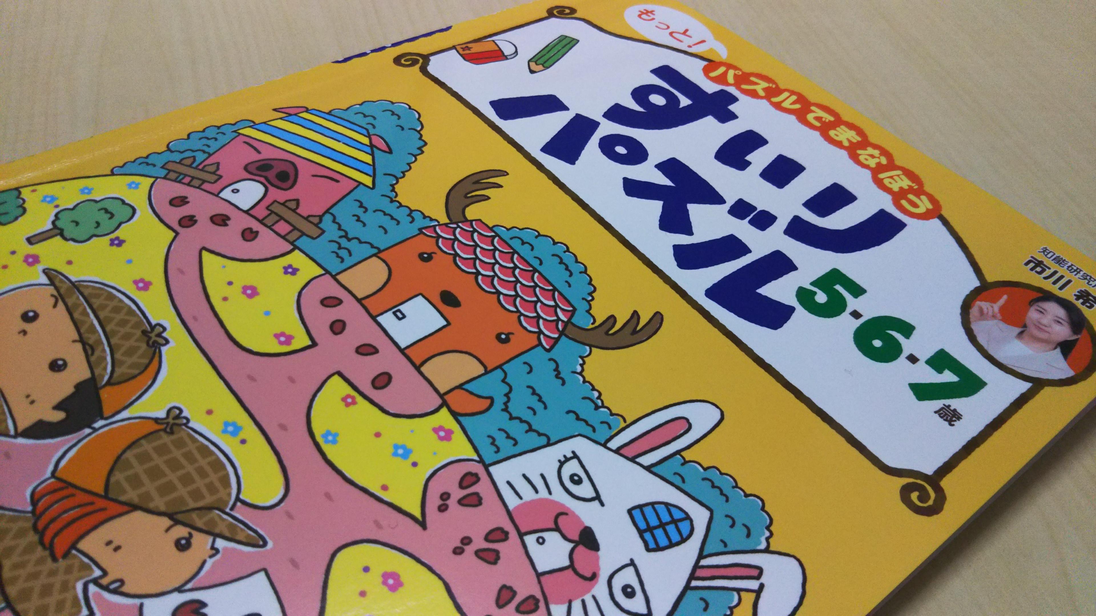 5・6・7歳児さんにオススメのドリルに新シリーズが!『もっと!パズルでまなぼう すいりパズル』