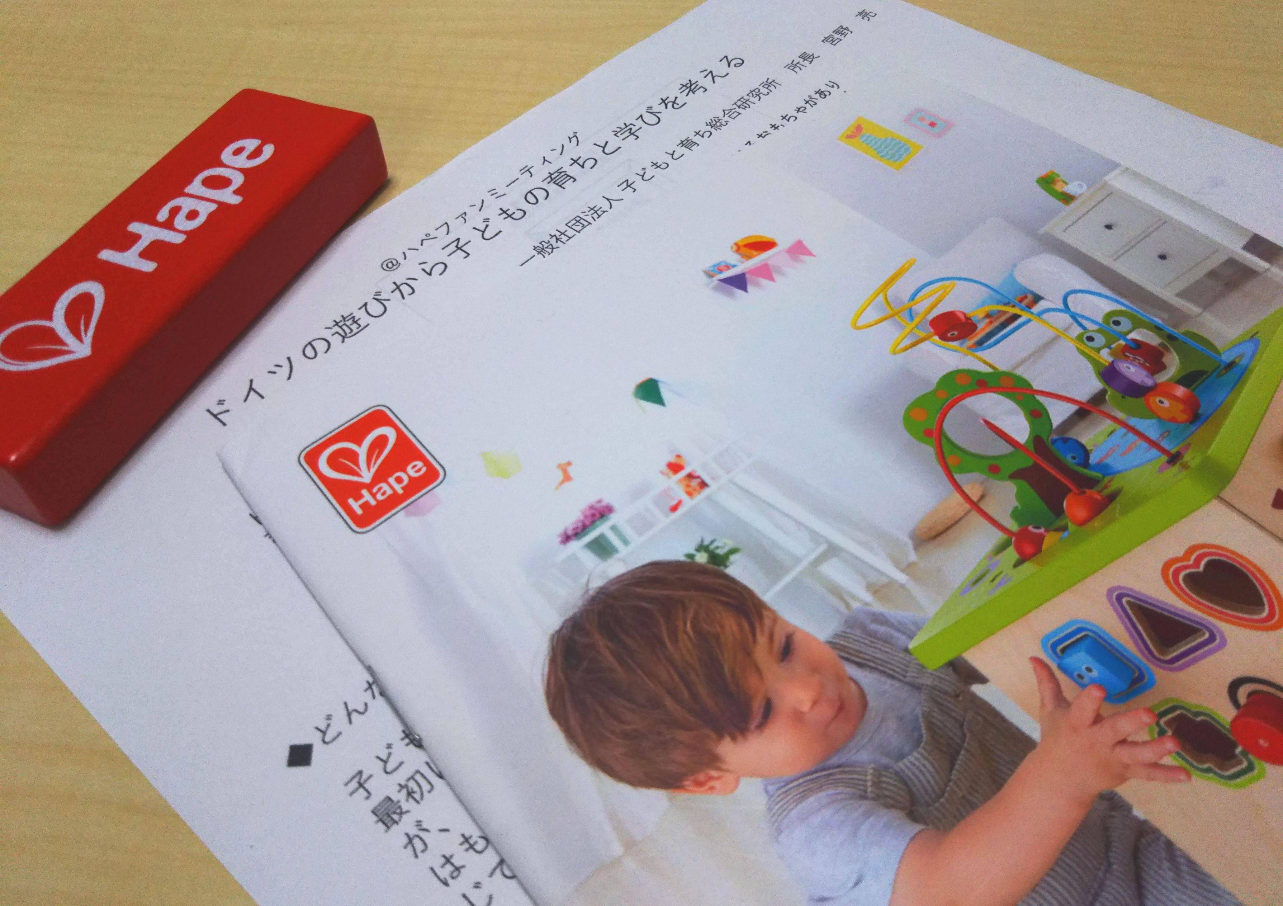 赤ちゃんの遊び・おもちゃの与え方で大事なことをHape(ハペ)社イベントで聞きました。