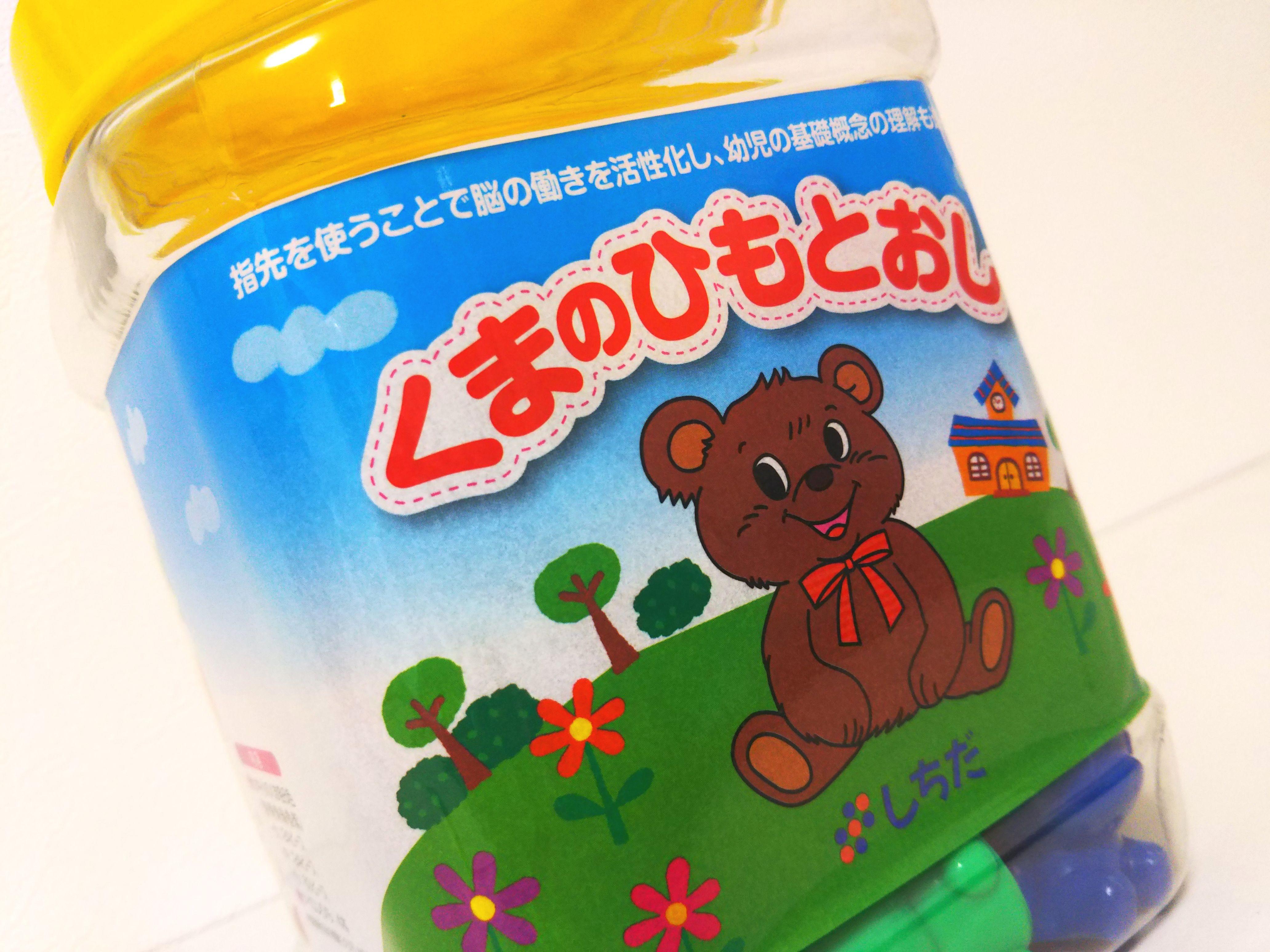 七田(しちだ)の超おすすめ教材「くまのひもとおし」2歳さんからの活用方法