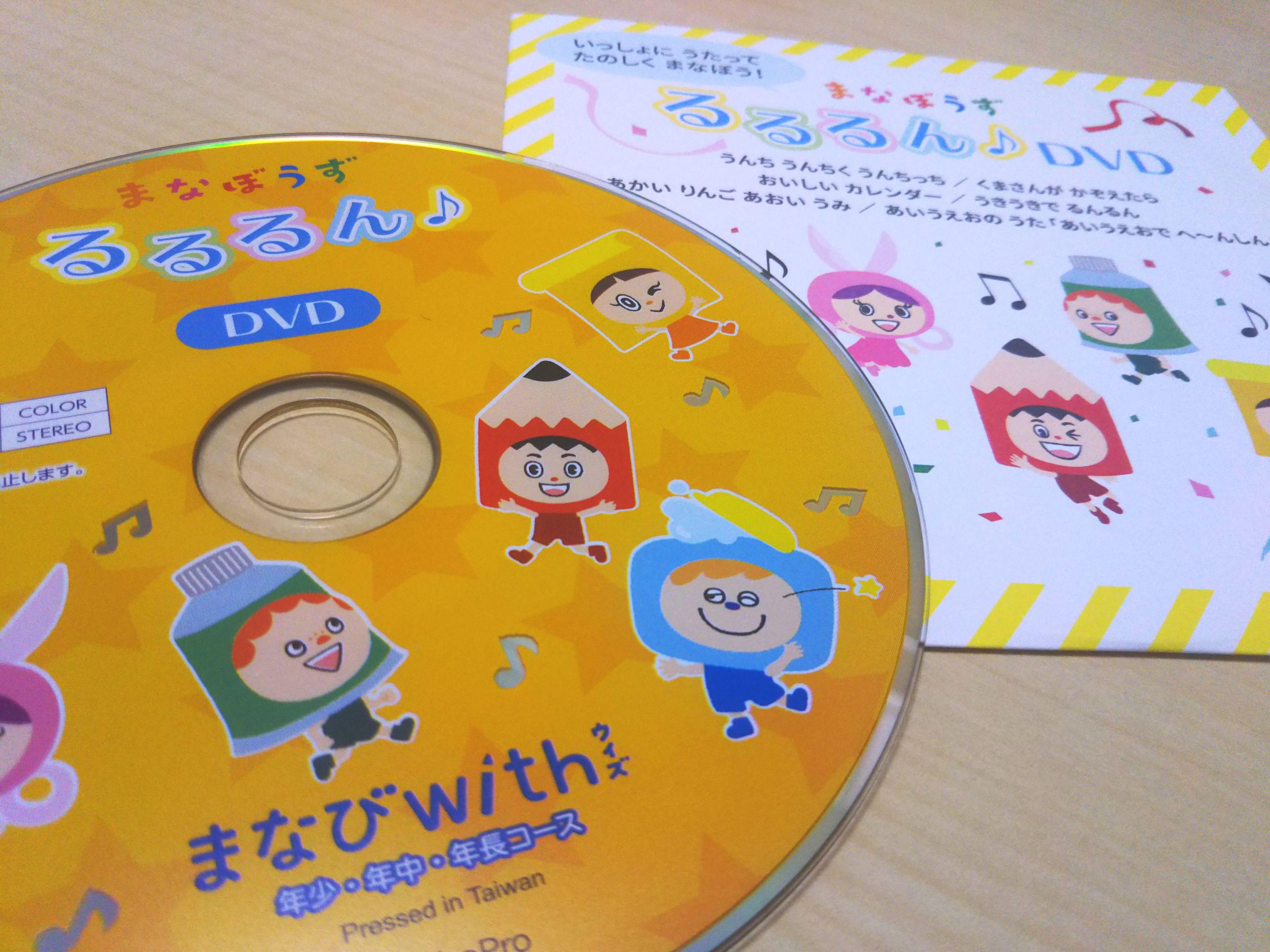 まなびwith 幼児コースの資料請求で届く、まなびソングDVDがオススメなのでご紹介します!
