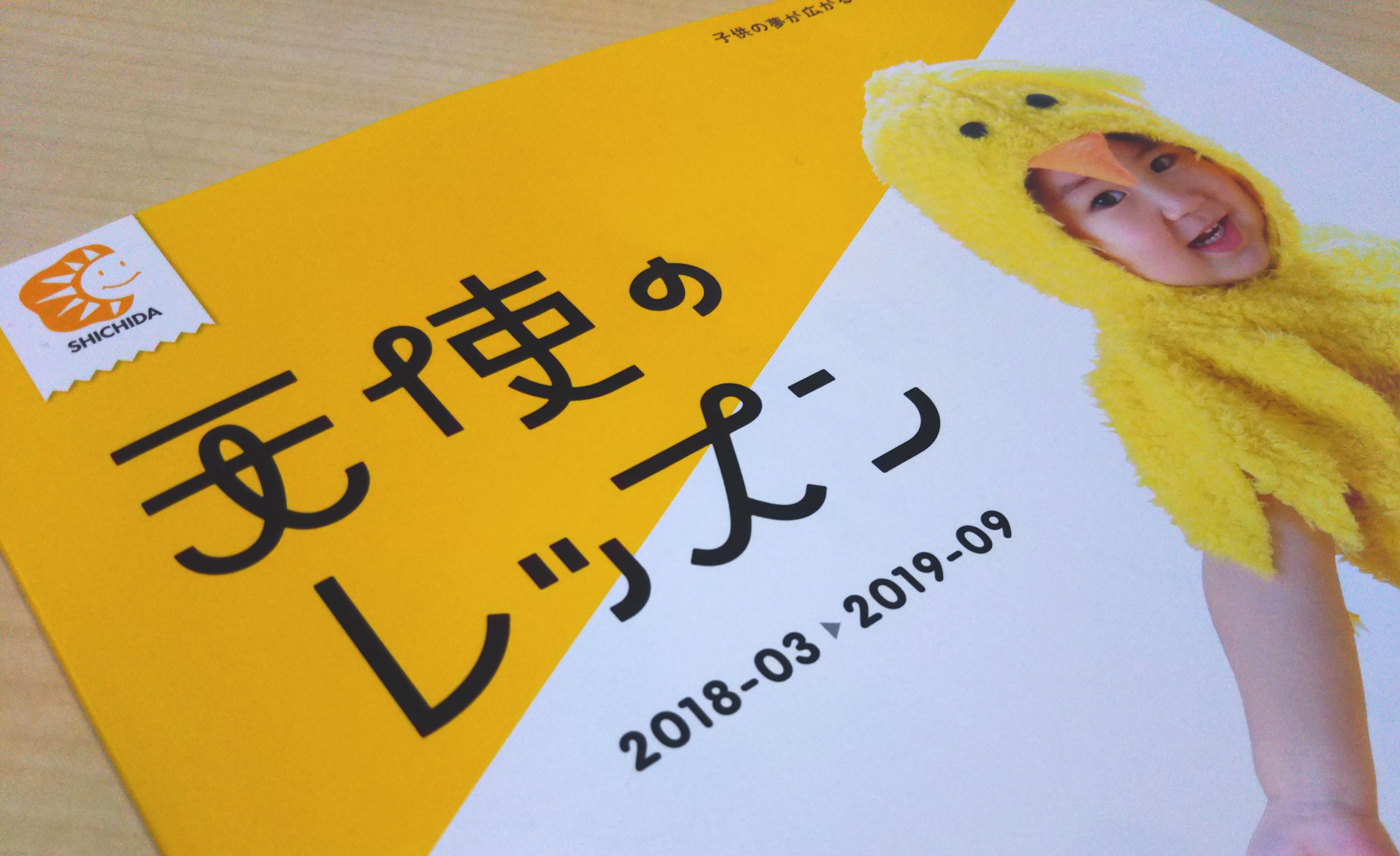 七田(しちだ)のおすすめ教材を元チャイルドアカデミー講師が目的別にご紹介!