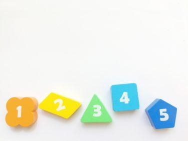 2歳児さんの『数字のおもちゃ』は、数字が読めるようになるだけでは意味がない!