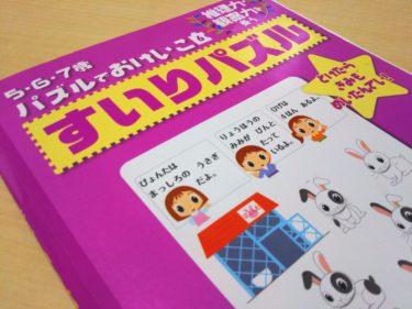 『パズルでおけいこ すいりパズル』は5~6歳の論理的思考力のトレーニングにピッタリ!