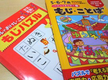 【2文字から】幼児向けクロスワードパズルで、ひらがなの文字書きと語彙を増やす。