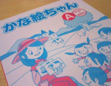 フラッシュだけじゃない!七田の定番「かな絵ちゃん」カードの効果的な使い方。